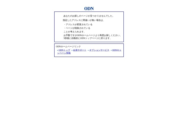 Screenshot of www2.odn.ne.jp