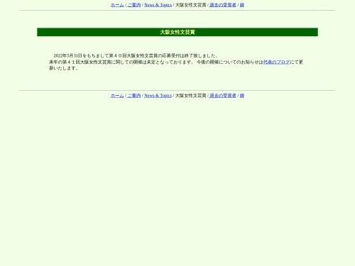Screenshot of www2.odn.ne.jp