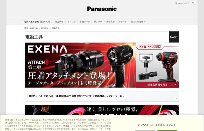 Screenshot of www2.panasonic.biz
