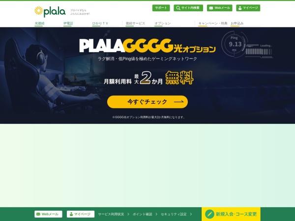 Screenshot of www2.plala.or.jp