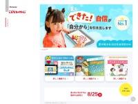 http://www2.shimajiro.co.jp/