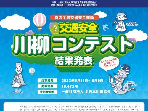 http://www2.tadsa.or.jp/anzen/