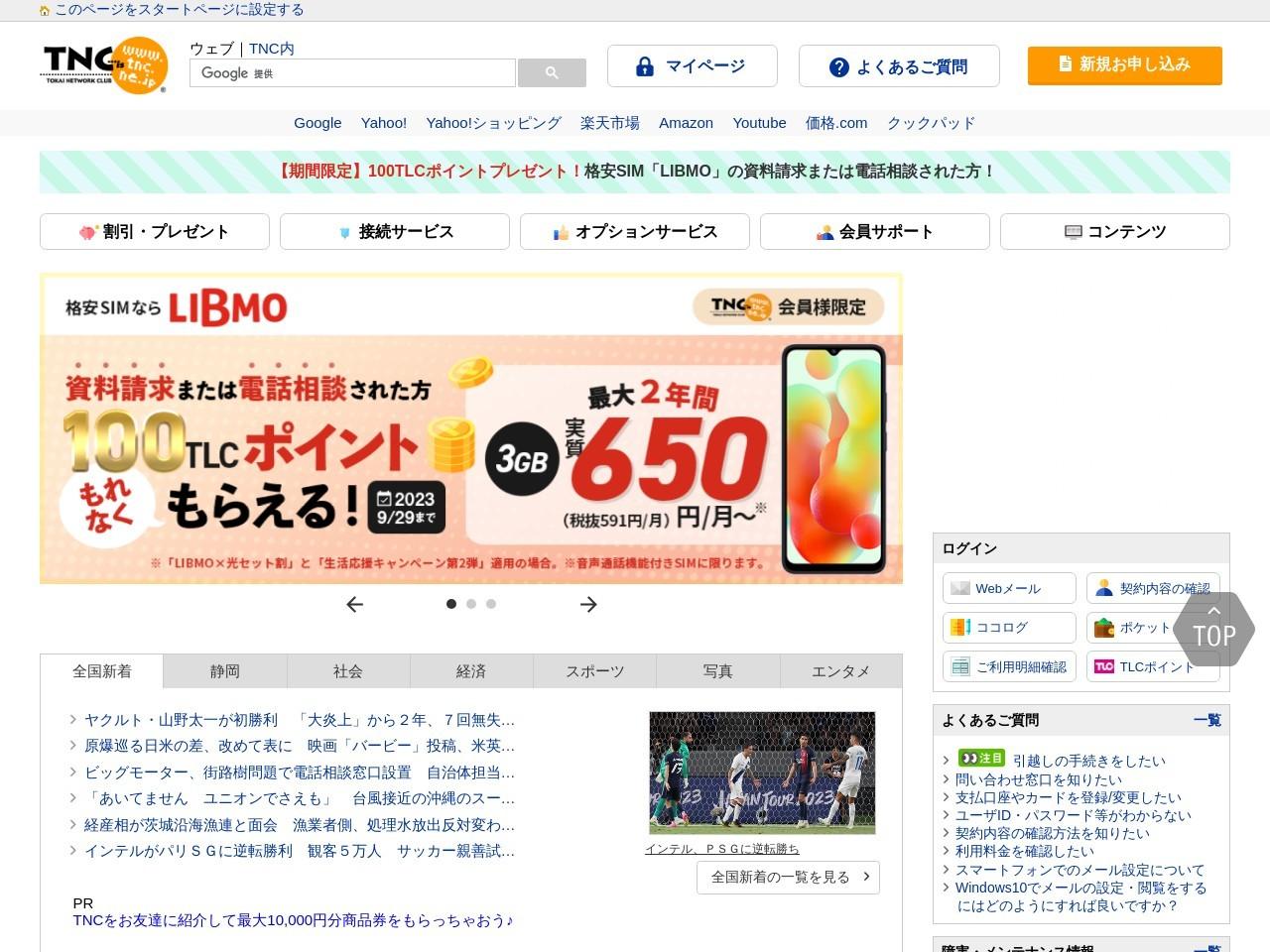 TOKAIネットワーククラブ(TNC)