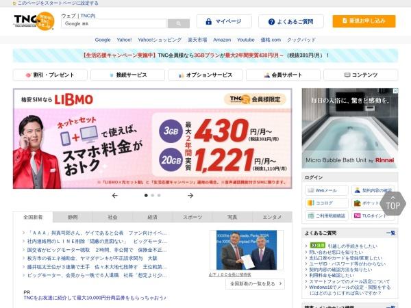 Screenshot of www2.tokai.or.jp