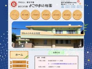http://www2.tokai.or.jp/yokoyama-kids/