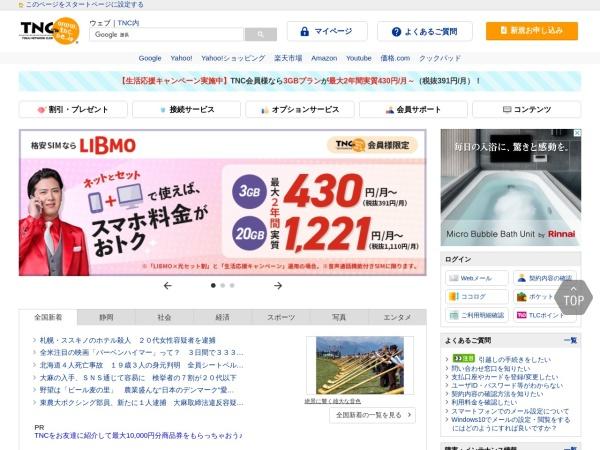 http://www2.tokai.or.jp