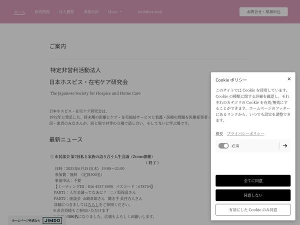 Screenshot of www2.toshiseikatsu.net