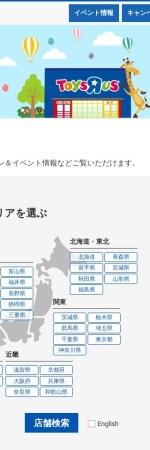 Screenshot of www2.toysrus.co.jp