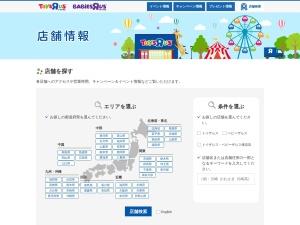 http://www2.toysrus.co.jp/store/