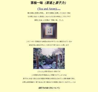 Screenshot of www2.ttcn.ne.jp