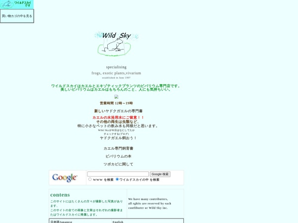 Screenshot of www2a.biglobe.ne.jp