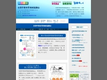 Screenshot of www2s.biglobe.ne.jp