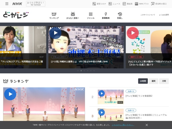 http://www3.nhk.or.jp/d-station/episode/e-dance/5962/