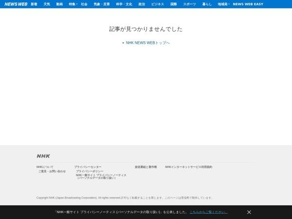 http://www3.nhk.or.jp/news/html/20160228/k10010424521000.html