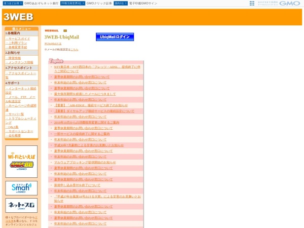 Screenshot of www3.osk.3web.ne.jp