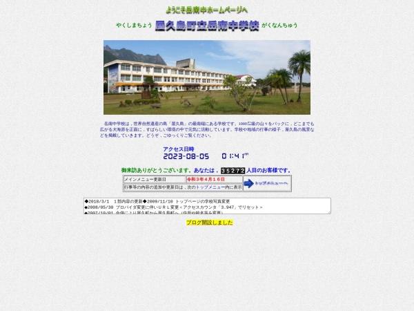 Screenshot of www3.synapse.ne.jp