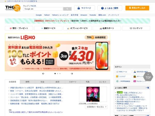 http://www3.tokai.or.jp