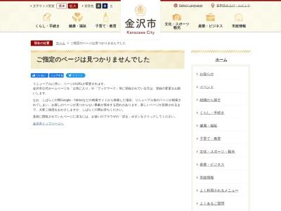 http://www4.city.kanazawa.lg.jp/17051/yuwaku-midori/
