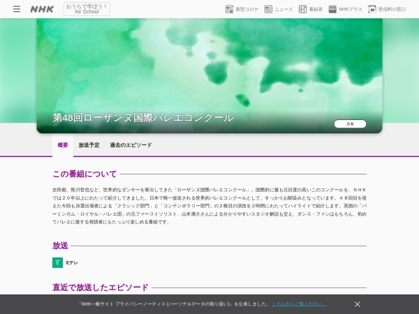 http://www4.nhk.or.jp/P3022/2/