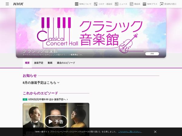 http://www4.nhk.or.jp/ongakukan/