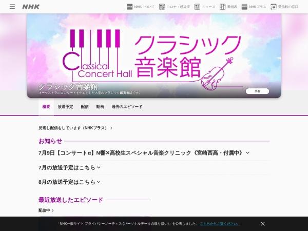Screenshot of www4.nhk.or.jp