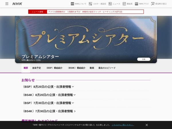 http://www4.nhk.or.jp/premium/