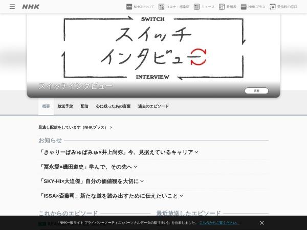 http://www4.nhk.or.jp/switch-int/