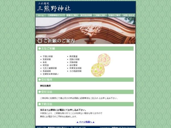 http://www4.tokai.or.jp/mikuma/kigan.html