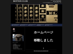 新小岩BOTTON CLUB