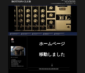 新小岩BOTTON CLUB