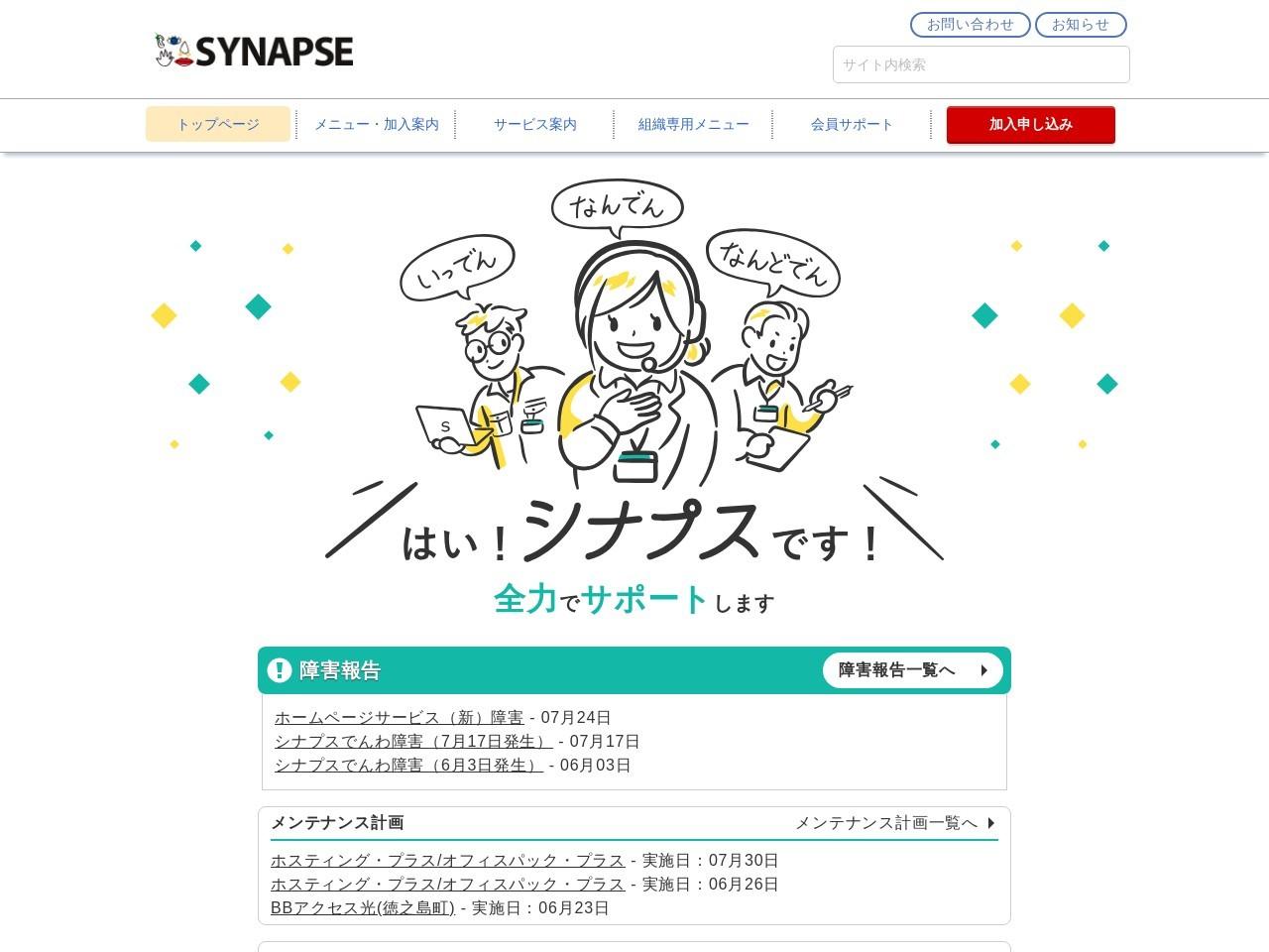 株式会社西日本環境