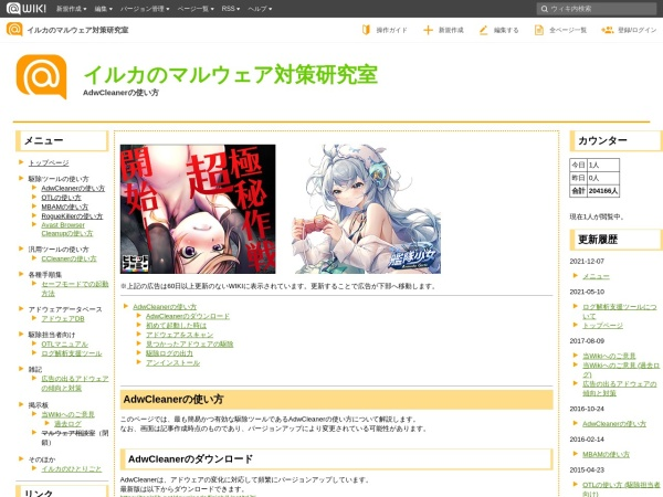 http://www59.atwiki.jp/malware_laboratory/pages/4.html