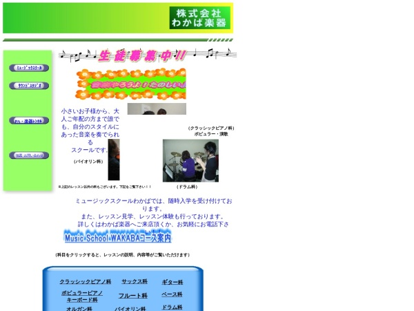 http://www5a.biglobe.ne.jp/~kamisama/musicschoolwakaba.html
