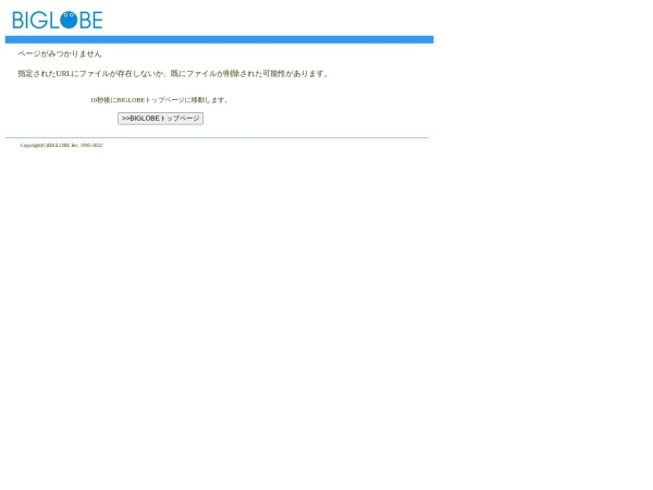 Screenshot of www5b.biglobe.ne.jp