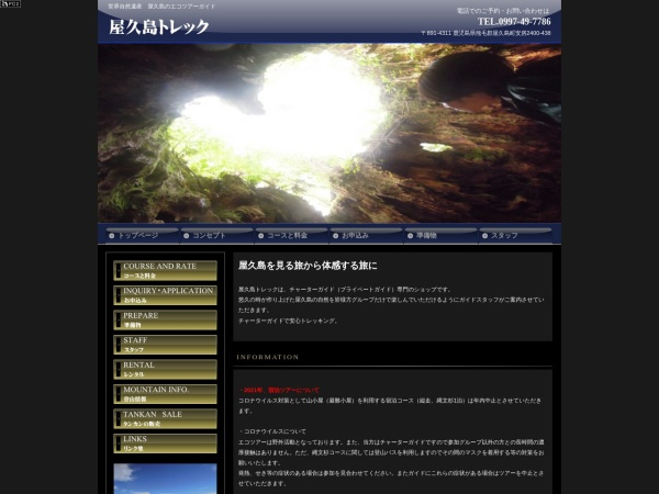 Screenshot of www5f.biglobe.ne.jp