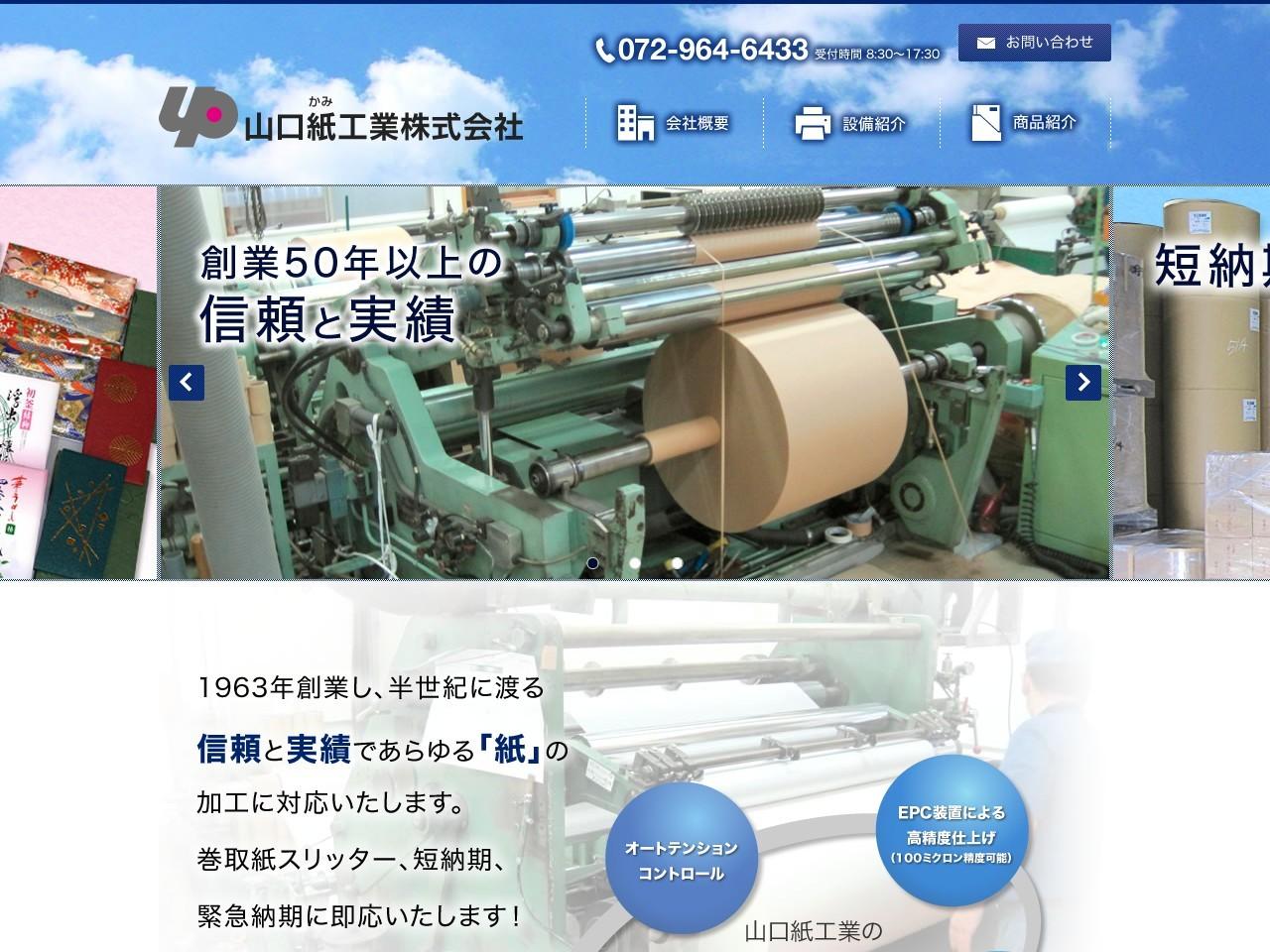 山口紙工業株式会社