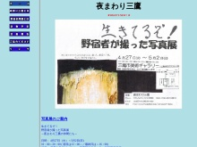 Screenshot of www7a.biglobe.ne.jp