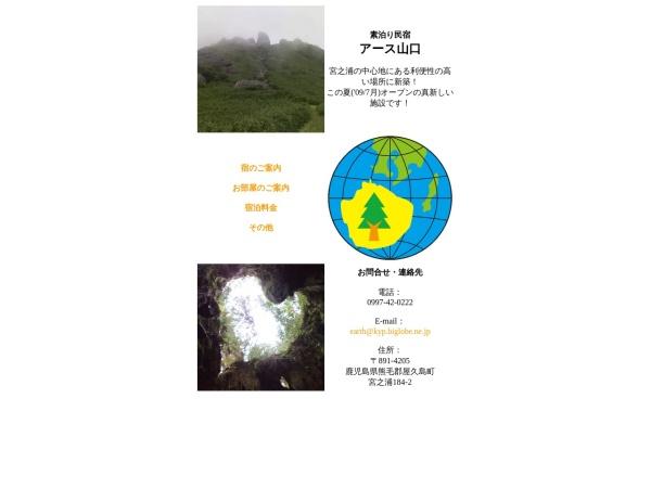 Screenshot of www7b.biglobe.ne.jp