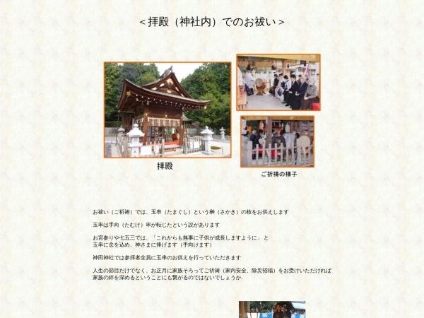 http://www7b.biglobe.ne.jp/~kanda-jinja/pray/pray_in.html