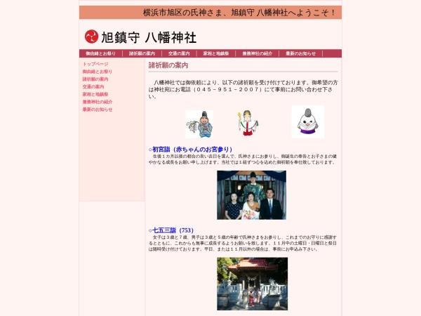 http://www7b.biglobe.ne.jp/~kawaihachiman/actual1.html