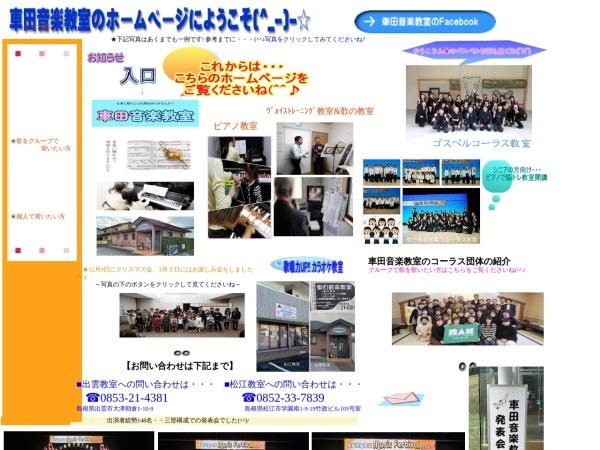 http://www7b.biglobe.ne.jp/~kurumada/