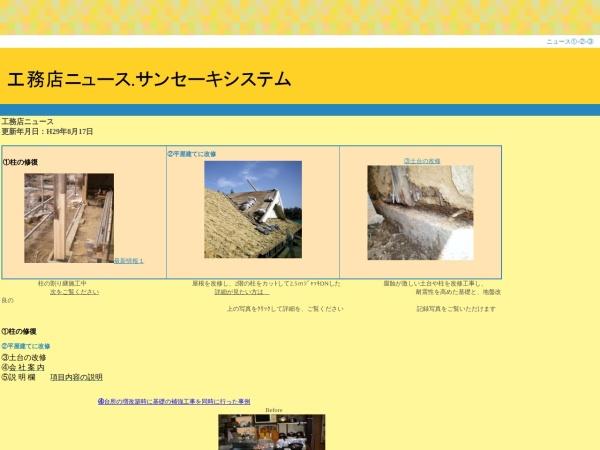 http://www7b.biglobe.ne.jp/~tzg36258/