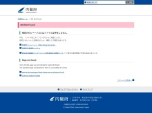 Screenshot of www8.cao.go.jp