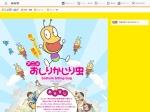 http://www9.nhk.or.jp/anime/oshiri/1st/index.html