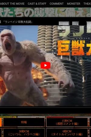 Screenshot of wwws.warnerbros.co.jp