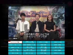 http://wwws.warnerbros.co.jp/readyplayerone/