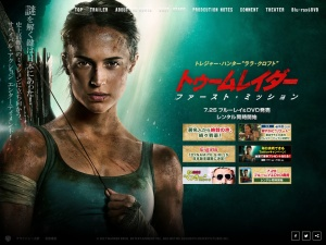 http://wwws.warnerbros.co.jp/tombraider/