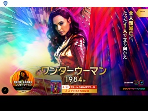 http://wwws.warnerbros.co.jp/wonderwoman/