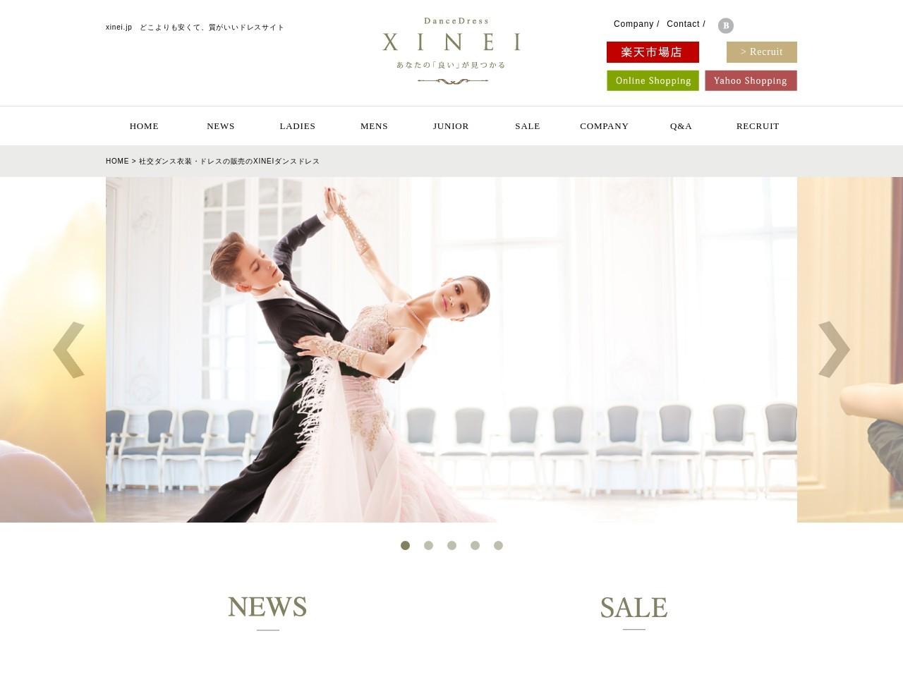 社交ダンス衣装・ドレスの販売のXINEIダンスドレス
