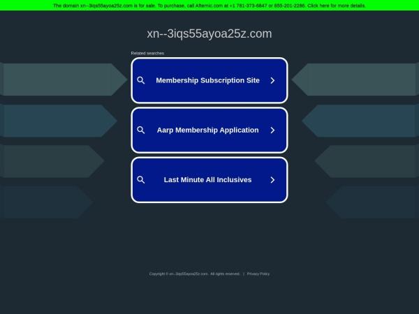 Screenshot of xn--3iqs55ayoa25z.com